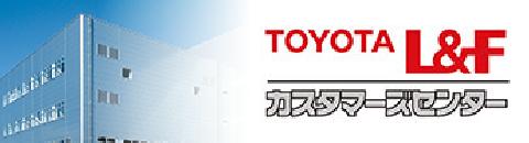 TOYOTA L&F カスタマーズセンター