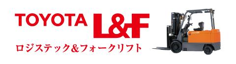 TOYOTA L&F ロジステック&フォークリフト