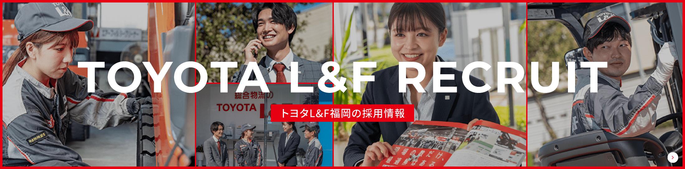 TOYOTA L&F       recruit トヨタL&F福岡の採用情報